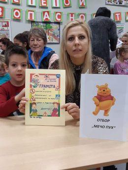 Детето и безопасността  - ДГ Синчец - Бургас, кв. Банево